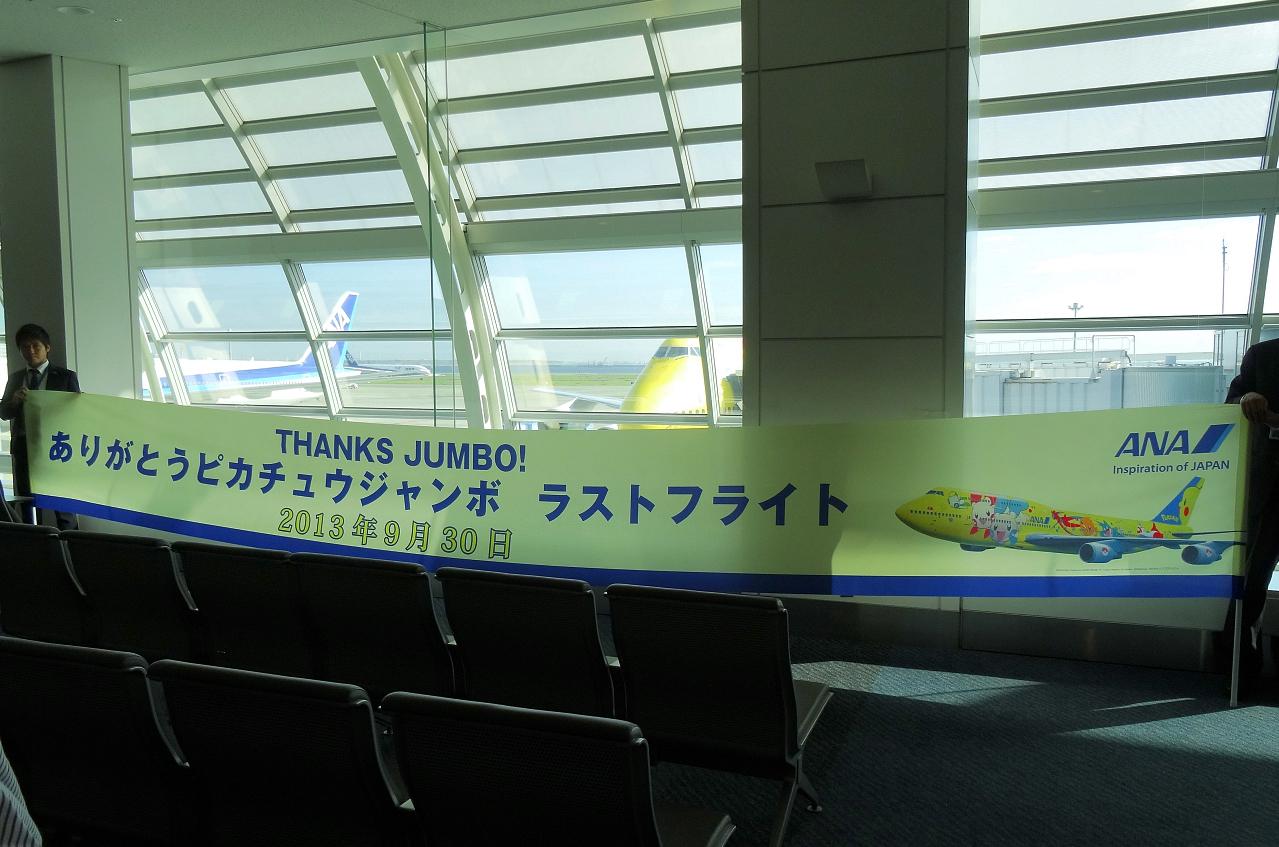 http://airman.jp/archives/2013/10/01/DSC00786.jpg