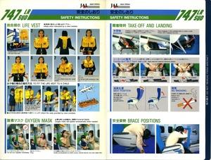JALの安全のしおり(表)