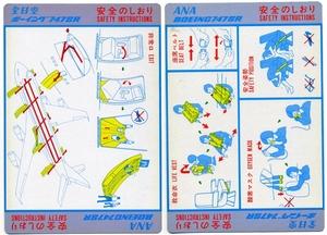 safety_card.jpg