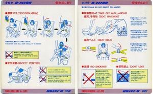 safety_v2_1.jpg