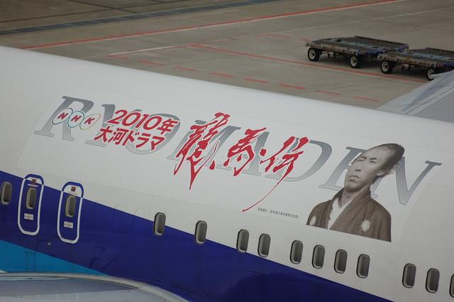 「龍馬伝」ラッピング Boeing767 1