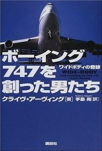 ボーイング747を創った男たち