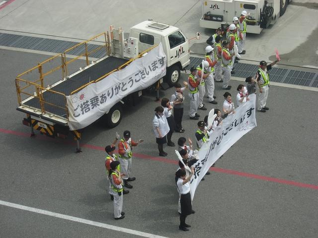 JALのお見送り 3