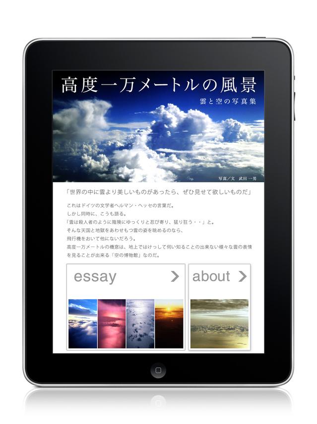 ALT30000FT_iPad
