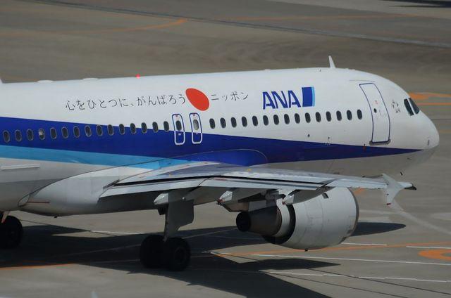 がんばろうニッポン A320 5