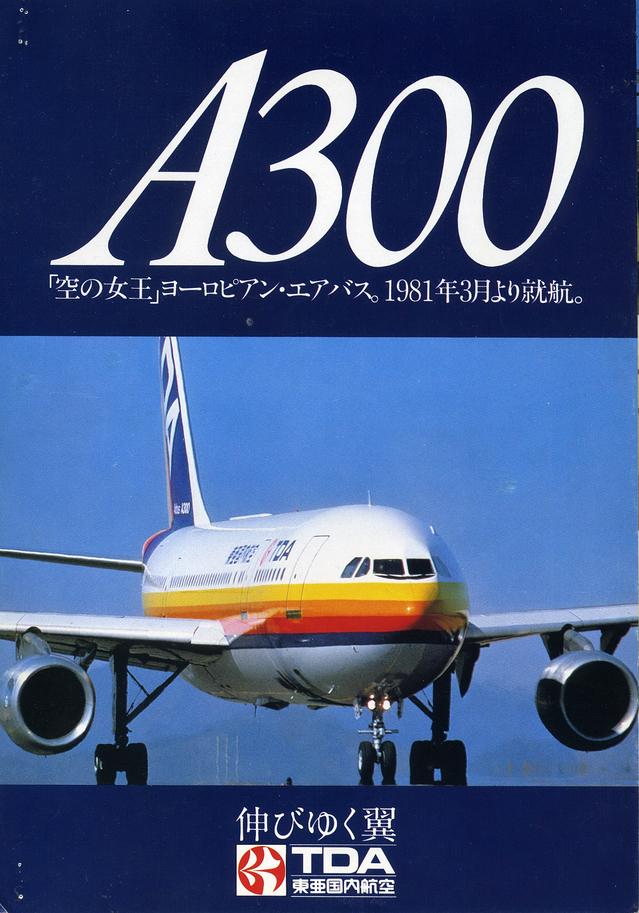 A300 パンフレット1
