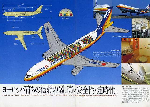 A300 パンフレット3