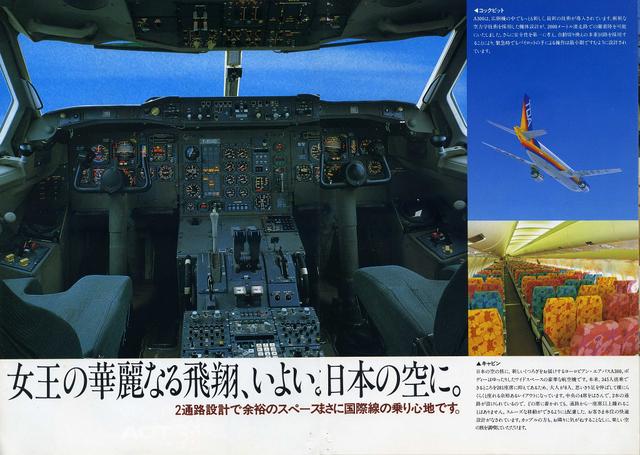 A300 パンフレット4
