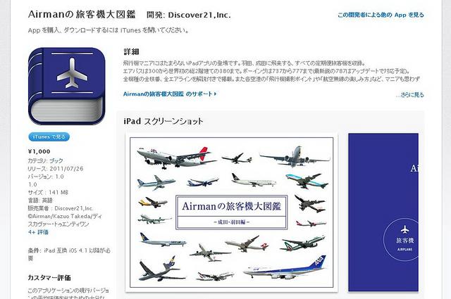 Airmanの旅客機大図鑑