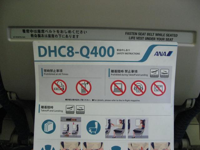 DHC8 安全のしおり
